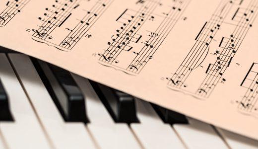 《楽譜の読み方サポート》ドレミ・指番号・ペダル・音楽記号等(入門〜上級)